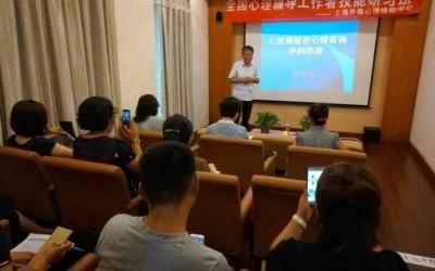 心理辅导工作者技能研习班在嗨约心理基地成功举办